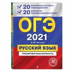 ОГЭ 2021 Русский язык. 20 вариантов итогового собеседования + 20 вариантов экзаменационных работ