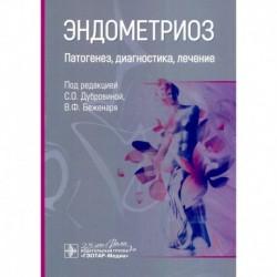Эндометриоз. Патогенез, диагностика, лечение