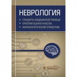Неврология. Фармакологический справочник