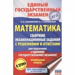 ЕГЭ. Математика. Сборник экзаменационных заданий с решениями и ответами для подготовки к единому государственному