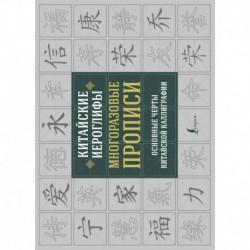 Китайские иероглифы. Многоразовые прописи: основные черты китайской каллиграфии