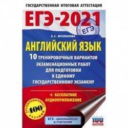 ЕГЭ 2021 Английский язык. 10 тренировочных вариантов экзаменационных работ для подготовки к ЕГЭ