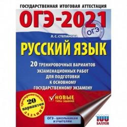 ОГЭ-2021. Русский язык (60х84/8) 20 тренировочных вариантов экзаменационных работ для подготовки к основному