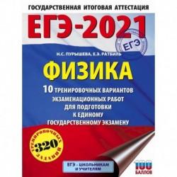 ЕГЭ 2021 Физика. 10 тренировочных вариантов экзаменационных работ для подготовки к ЕГЭ