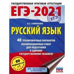 ЕГЭ-2021. Русский язык (60х84/8) 40 тренировочных вариантов экзаменационных работ для подготовки к единому