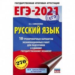 ЕГЭ-2021. Русский язык. 10 тренировочных вариантов экзаменационных работ для подготовки к ЕГЭ