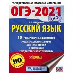 ОГЭ-2021. Русский язык (60х84/8) 10 тренировочных вариантов экзаменационных работ для подготовки к основному