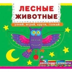 Первая книга с движ.элем-ми.Лесные животные.Узнай,играй,крути,толкай. Книжка с мех-м