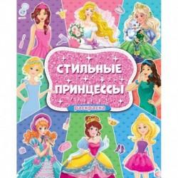 Большая раскраска для девочек. Стильные принцессы
