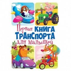 Первая книга транспорта для малышей. Книга-картонка