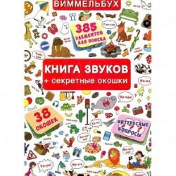 Книжка+окошки. Книга звуков + секретные окошки