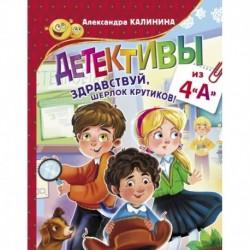 Детективы из 4 'А'. Здравствуй, Шерлок Крутиков!
