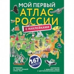 Мой первый атлас России с наклейками