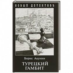 Турецкий гамбит (с иллюстр.)