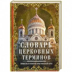 Словарь церковных терминов. Символы и понятия христианской веры