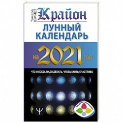 Крайон. Лунный календарь на 2021 год. Что и когда надо делать, чтобы жить счастливо