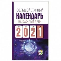 Большой лунный календарь на каждый день 2021 года