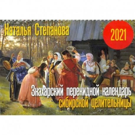 Знахарский перекидной календарь сибирской целительницы на 2021 год. Степанова Н.И.