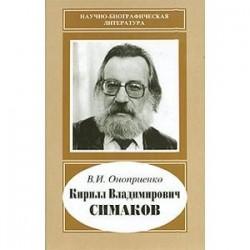 Кирилл Владимирович Симаков