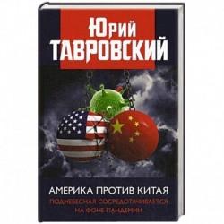 Америка против Китая. Поднебесная сосредотачивается на фоне пандемии. Тавровский Ю.В.