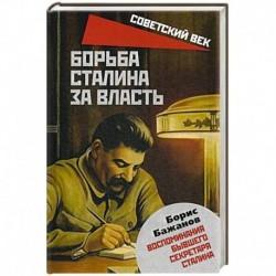 Борьба Сталина за власть. Воспоминания бывшего секретаря Сталина. Бажанов Б.Г.