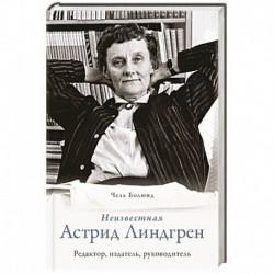 Неизвестная Астрид Линдгрен:редактор,издатель,руководитель
