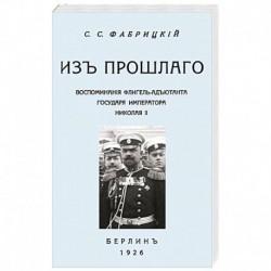 Из прошлог.Воспом.флигель-адъют.Императ.Николая II