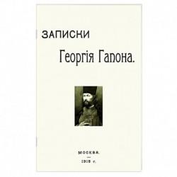 Записки Георгия Гапона