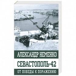 Севастополь-42 От победы к поражению