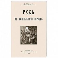 Русь в Монгольский период