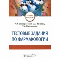Тестовые задания по фармакологии