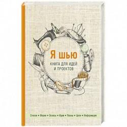 Я шью. Книга для идей и проектов