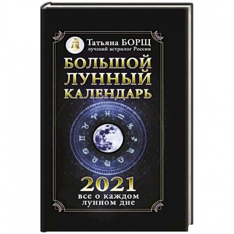 Большой лунный календарь на 2021 год: все о каждом лунном дне
