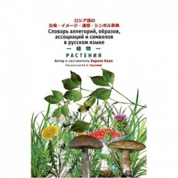 Словарь растений