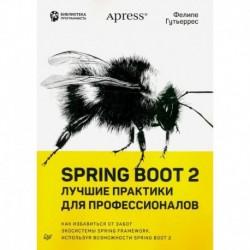 Spring Boot 2:лучшие практики для профессионалов