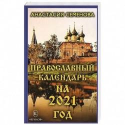 Православный календарь на 2021 год.