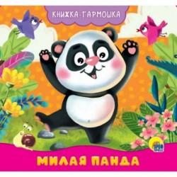 Книжка-гармошка. Милая панда