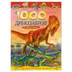 1000 динозавров с наклейками. Твоя доисторическая колекция
