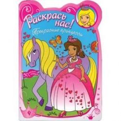 Раскрась нас! Прекрасные принцессы (для детей 3-5 лет)