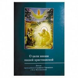 О цели жизни нашей христианской. Беседа преподобного Серафима Саровского с Мотовиловым