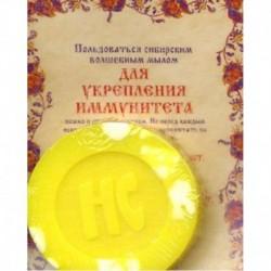 Мыло 'Для укрепления иммунитета'