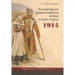 Русский фронт Первой мировой войны: потери сторон