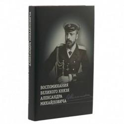 Воспоминания великого князя Александра Михайловича | Хрусталев Владимир Михайлович