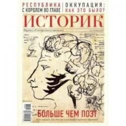 Журнал 'Историк' №06 (54). Июнь 2019. Больше чем поэт. Александр Пушкин.