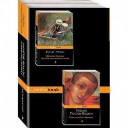 Автобиографии великих русских художников. Комплект из 2-х книг. Книга 1: Далекое близкое. Автопортрет на фоне эпохи.