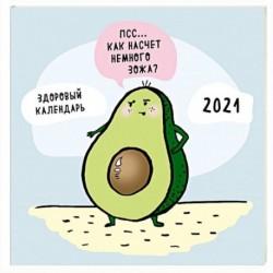 Как насчет немного ЗОЖа? Здоровый календарь на 2021 год (календарь настенный, 300х300 мм)