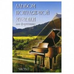 Альбом популярной музыки для фортепиано. В 4 ч. Ч. 1. Сост. Шабатура Д.М.