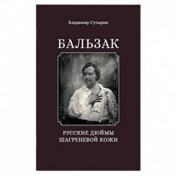 Бальзак. Русские дюймы Шагреневой кожи