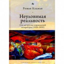 Неуловимая реальность:Сто лет русско-израильской литературы (1920-2020)