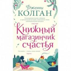 Книжный магазинчик счастья